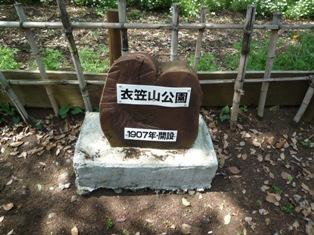 衣笠山公園(2)