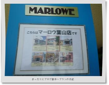 マーロウ(3)