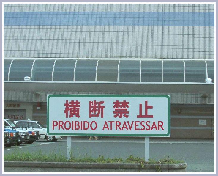 2013 9 7 浜松駅 横断禁止