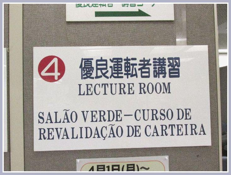2013 9 30 警察署 ポルトガル語 1
