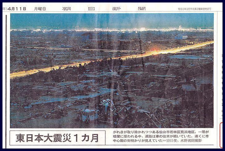 東日本大震災 3