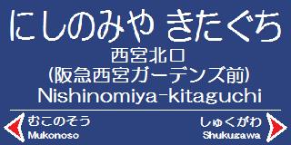 HK-08_NISHINOMIYAKITAGUCHI(KOBE_LINE)