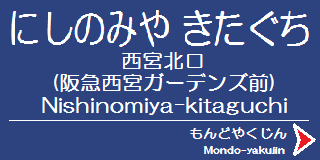 HK-08B_NISHINOMIYAKITAGUCHI(IMAZU_NORTH_LINE).png