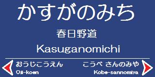 HK-15_KASUGANOMICHI.png