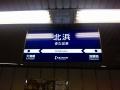 Keihan_Honsen_02_Kitahama.jpg