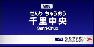 M08_SENRICHUO.png