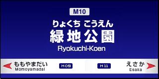 M10_RYOKUCHIKOEN.png