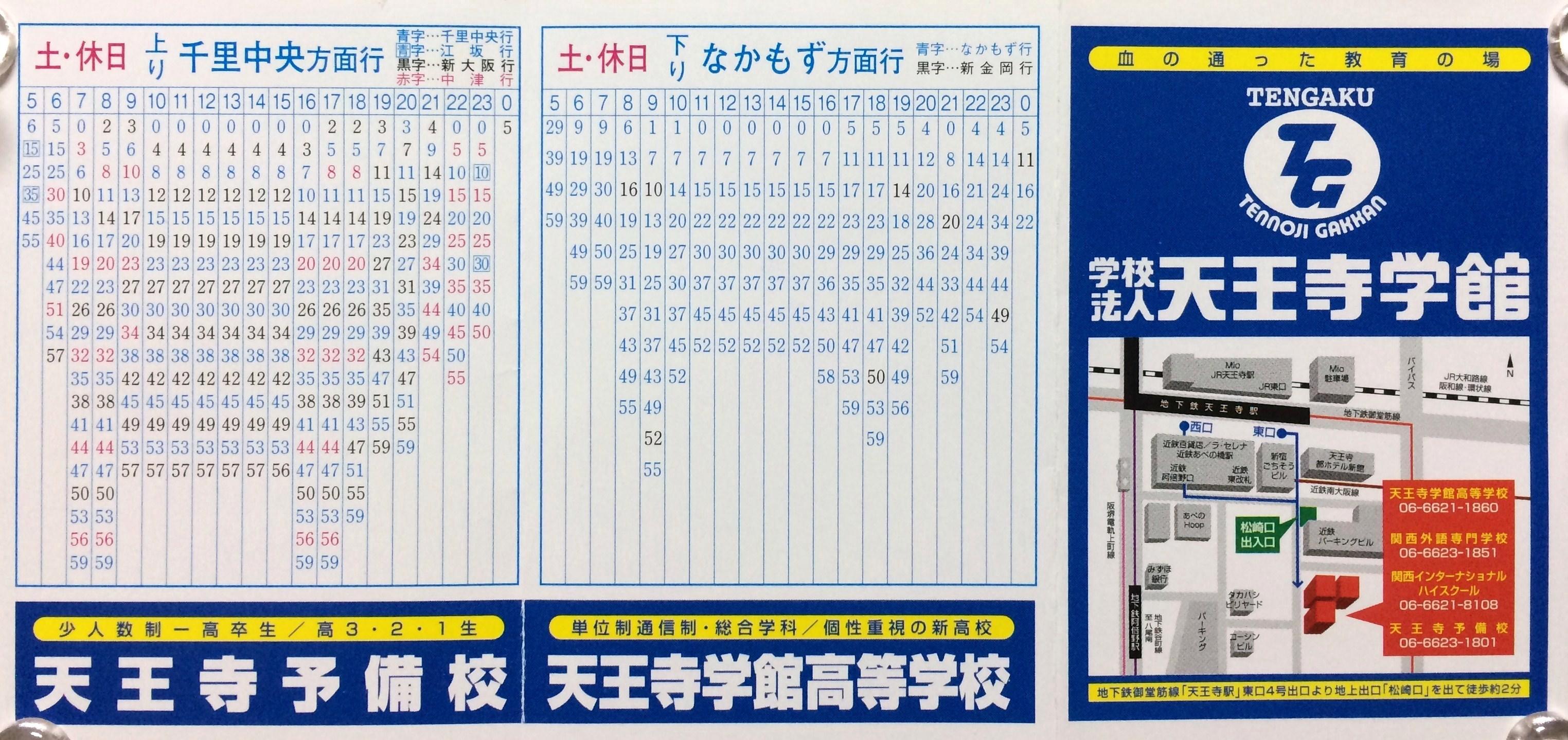 大阪 メトロ 中央 線 時刻 表