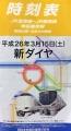 TAKARAZUKA_LINE_BOOK_01.jpg