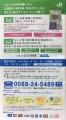 TAKARAZUKA_LINE_BOOK_02.jpg