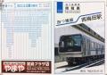 Y11_NISHIUMEDA_01.jpg
