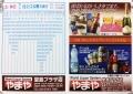 Y11_NISHIUMEDA_02.jpg