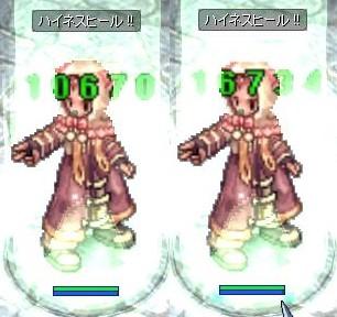 ハイネス1比較 ←オフェル無 →有