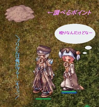 ロノン「プリたんは俺が守る!(キリッ