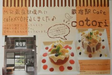 蔵宿駅cafe_cotori(2)