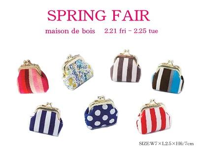 2014spring fair
