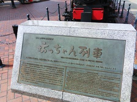 道後温泉駅前 (1)