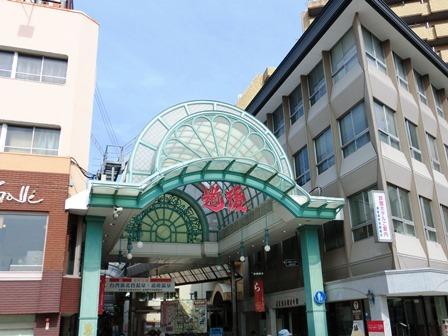 道後温泉駅前 (5)