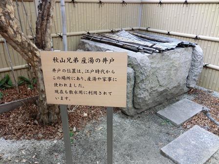 秋山兄弟生誕地 (6)