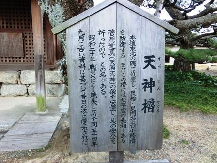 松山城 (28)