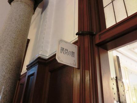 萬翠荘 (7)