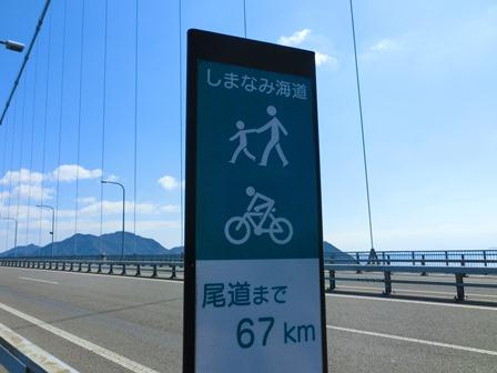 しまなみ2014-3 (9)