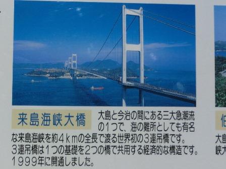 しまなみ2014-3 (10)