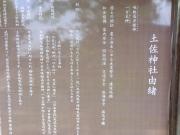 土佐神社 (2)