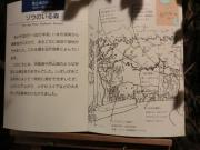 琵琶湖博物館 (5)