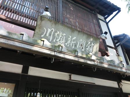 彦根キャッスルロード (7)