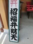竹生島3 (9)