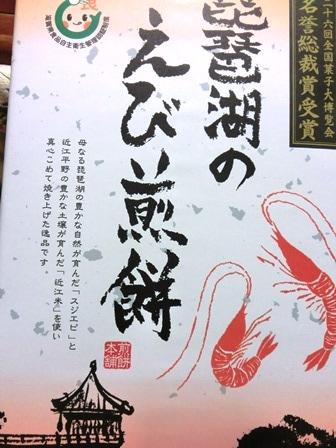 琵琶湖土産 (1)