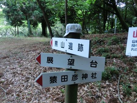 熊山遺跡 (6)