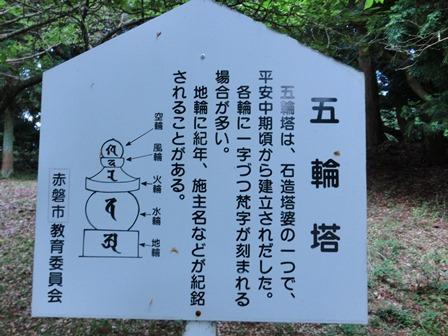 熊山遺跡 (8)