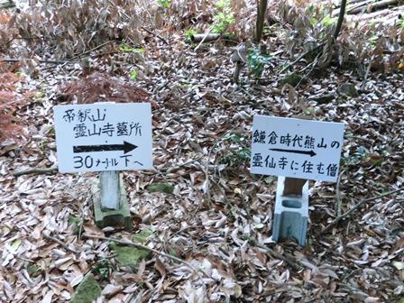 熊山遺跡 (16)