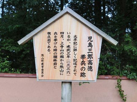熊山神社 (16)