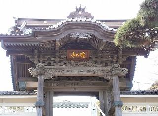 龍口寺三門