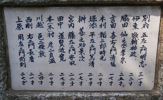 護国神社戦死者