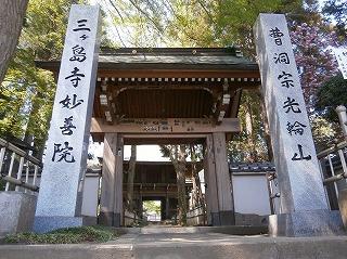 妙善院惣門