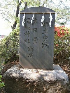 稲荷神社跡地