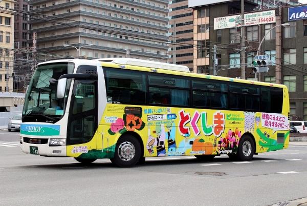 徳島200か・368