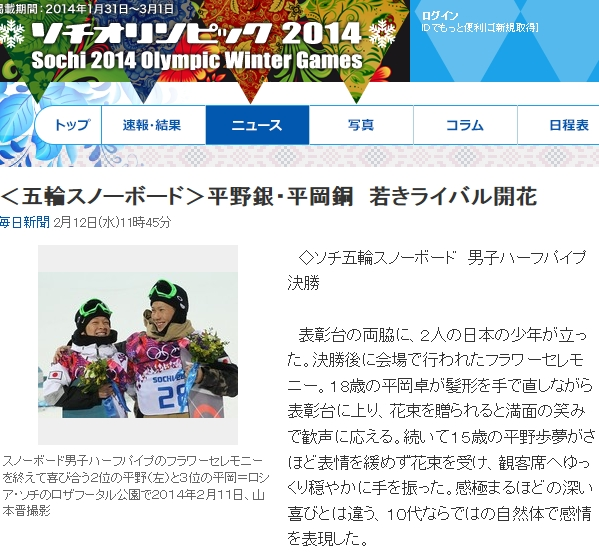 <五輪スノーボード>平野銀・平岡銅 若きライバル開花