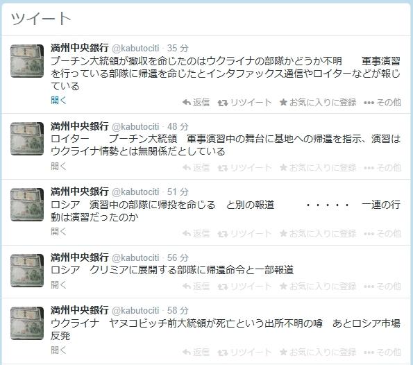 満州中央銀行 (kabutociti)さんはTwitterを使っています