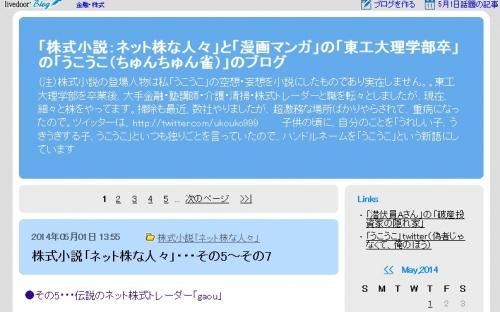 「株式小説:ネット株な人々」と「漫画マンガ」の「東工大理学部卒」の「うこうこ(ちゅんちゅん雀)」のブログ