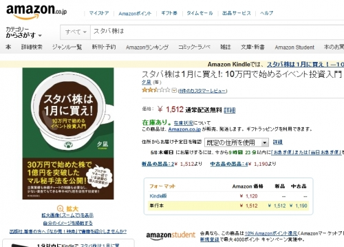 スタバ株は1月に買え!: 10万円で始めるイベント投資入門 [単行本]