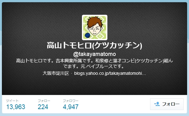 高山トモヒロ(ケツカッチン) (takayamatomo)さんはTwitterを使っています