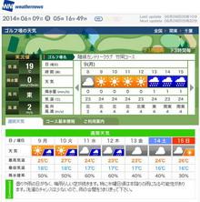 004随縁天気3