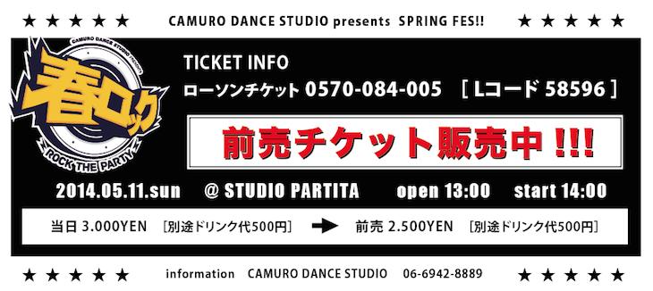 春14ticketinfo