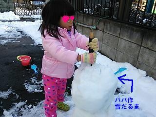 2014 雪 7