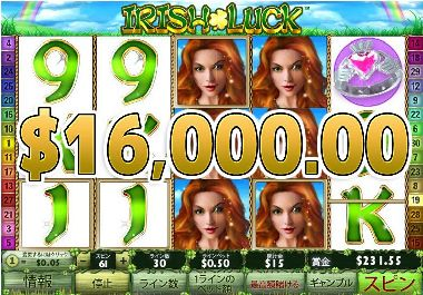 IRISH-LUCK16000W.jpg